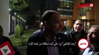 بالفيديو.. رضا البلتاجي يرد على طلب مرتضى منصور باستقالته من اتحاد الكرة