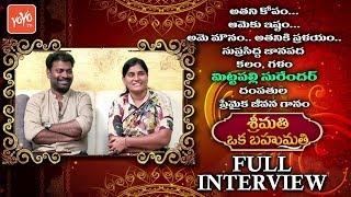 Mittapalli Surender Couple Special   Srimathi Oka Bahumathi   Telangana Folk Singer   YOYO TV