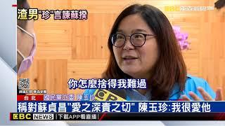 蘇貞昌無法保證「不缺水」 陳玉珍嗆:像「渣男」一樣@東森新聞 CH51