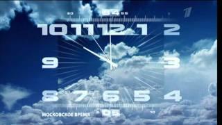 Часы Первого канала - СНГ - 10:00 (2011)