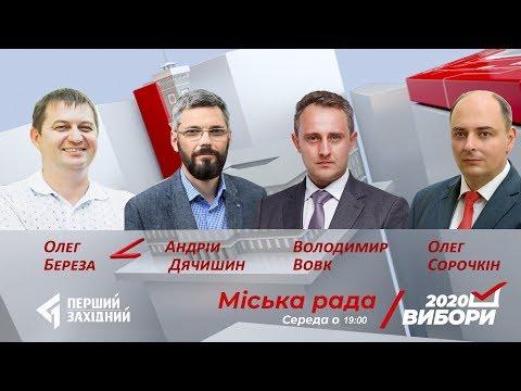 ПЕРШИЙ ЗАХІДНИЙ: Проблема з місцями для паркування у Львові | Чому люди йдуть в депутати? | Чим живуть кандидати