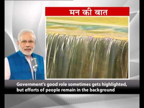 Let us all join hands and contribute towards water conservation: PM