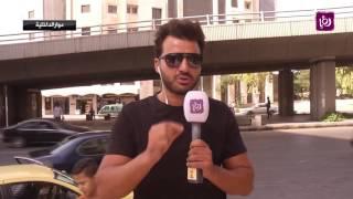 """تجربة ميدانية في عمّان حول """"ثقافة العيب"""""""