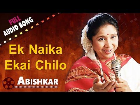 Esho Alo Esho Hey | Abishkar | Asha Bhosle | Bengali