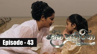 Dona Katharina | Episode 43 22nd August 2018 Thumbnail