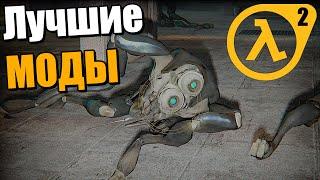 Half-Life 2 с Реалистичной Графикой! ● Half-Life 2: Station 51 ● Прохождение Часть 1