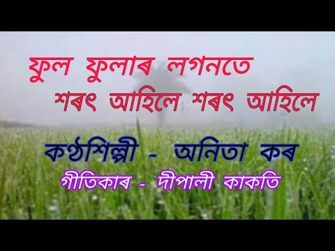 Download Phul phular logonote .( ফুল ফুলাৰ লগনতে শৰৎ আহিলে )