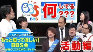 【活動編】よしもと芸人とBBS会の「もっと知ってほしい!BBS会」~ゆるくてコアなボラン