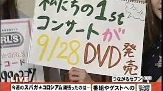 2011/07/14 (木) つながるセブン その2 SUPER☆GiRLS(スーパーガールズ...