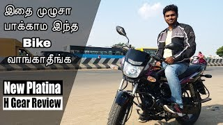 New Platina H Gear Review in Tamil | Road Test | Top Speed | B4Choose