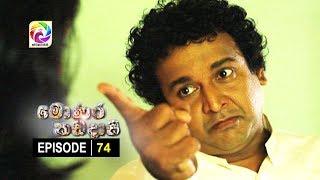 Monara Kadadaasi Episode 74 || මොණර කඩදාසි | සතියේ දිනවල රාත්රී 10.00 ට ස්වර්ණවාහිනී බලන්න... Thumbnail