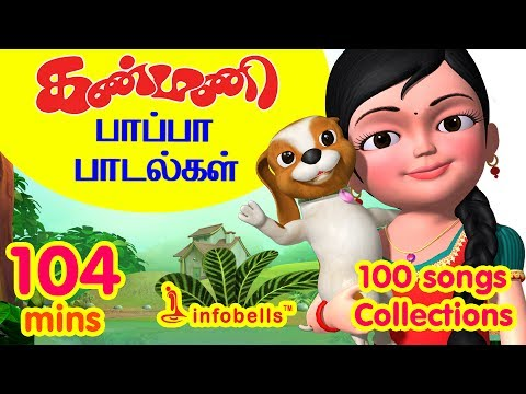 கண்மணி பாப்பா பாடல்கள் 100 Rhymes Collection | Tamil Rhymes Collection | Infobells