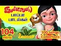 கண்மணி பாப்பா பாடல்கள் 100 Rhymes Collection | Tamil Rhymes Collection | Infobells Download MP3