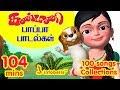 கண்மணி பாப்பா பாடல்கள் 100 Rhymes Collection   Tamil Rhymes Collection   Infobells