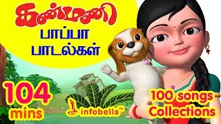 Gambar cover கண்மணி பாப்பா பாடல்கள் 100 Rhymes Collection | Tamil Rhymes Collection | Infobells