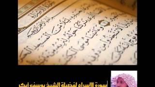 سورة الإسراء للشيخ يوسف أبكر Surat Al Isra Sheikh Yusuf Abkar