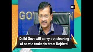 delhi-govt-carry-cleaning-septic-tanks-free-kejriwal