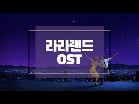 [Playlist] 라라랜드 OST 명곡 모음   공부할때, 일할때, 집중할때 듣기 좋은 라라랜드 띵곡