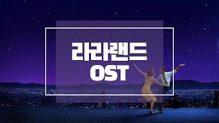 [Playlist] 라라랜드 OST 명곡 모음 | 공부할때, 일할때, 집중할때 듣기 좋은 라라랜드 띵곡