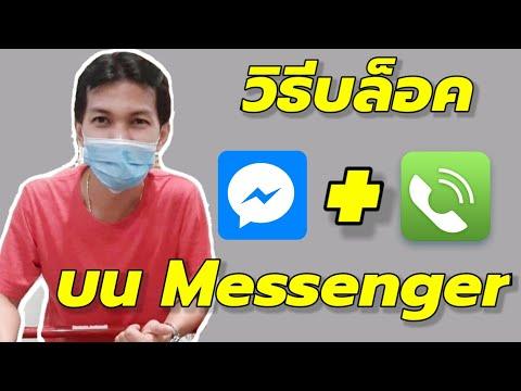 วิธีการบล็อคการโทรเข้าและรับข้อความจาก Messenger จากคนที่ไม่ต้องการคุยด้วย/Coco Smile