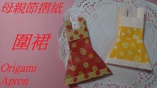 母親節摺紙 圍裙摺法 Origami Tutorial Apron