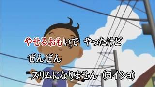 ドラえもん(水田わさび)・森の木児童合唱団 - 踊れ・どれ・ドラ ドラえもん音頭