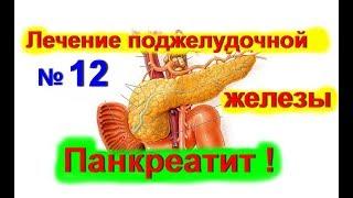 Как лечить поджелудочную железу-народные средства для поджелудочной ! Лечение панкреатита- № 12