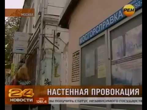 Нацистские слоганы на стенах  Армянского  переулка Москвы