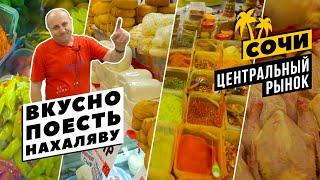 РЫНОК с Лазерсоном #1| Центральный рынок Сочи - выбираем сыры, специи и маринованные овощи