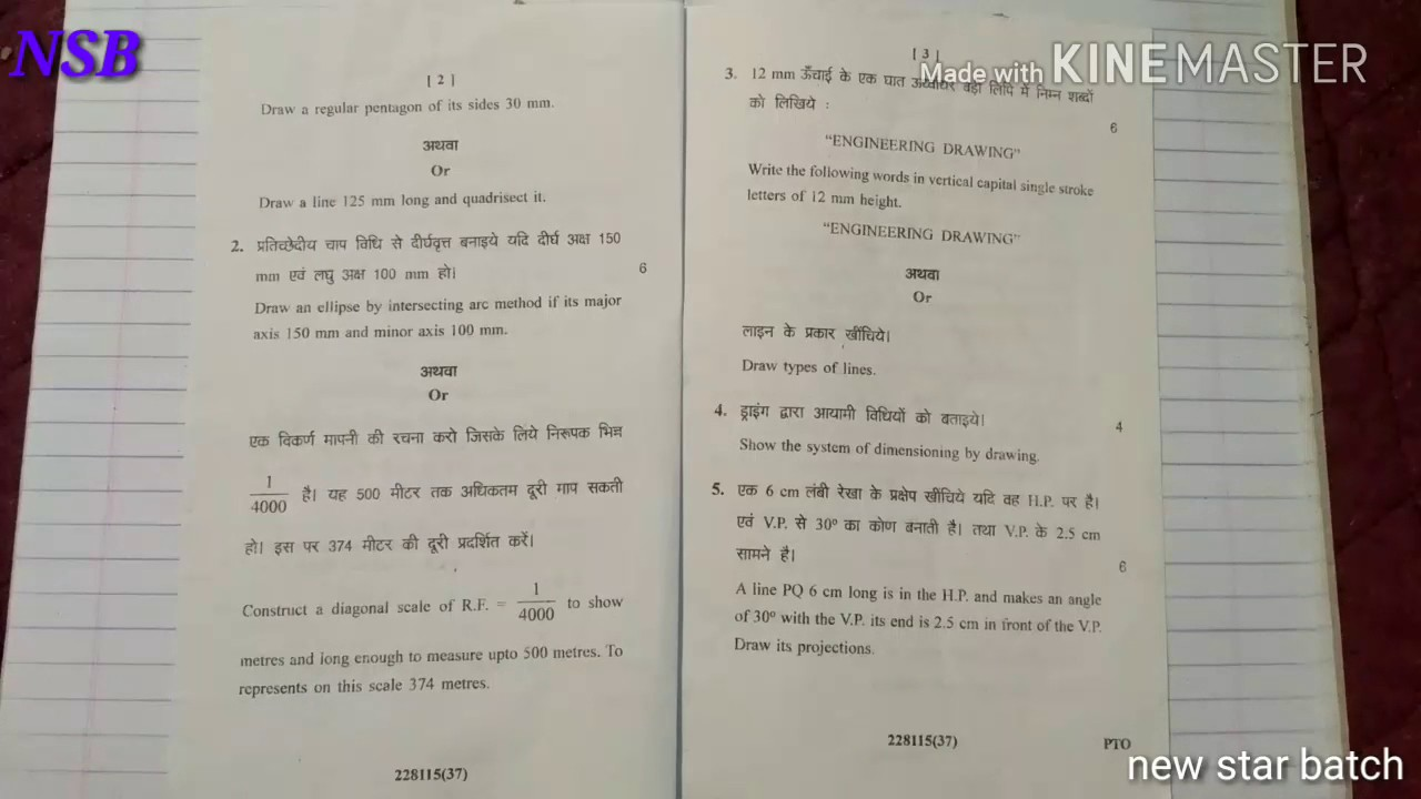 Basic engineering drawing question paper 2016 Hindi /English first semester