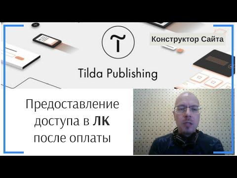 Предоставление доступа пользователям в личный кабинет (материалам) только после оплаты | Тильда