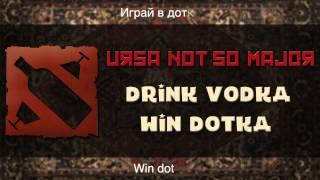dRINK VODKA PLAY DOTA ПЕРЕВОД