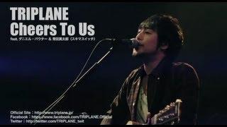 TRIPLANE ニューアルバム「SINGLES 04-12」よりダニエル・パウター & 常...