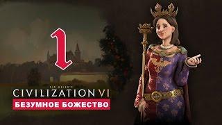 Прохождение Civilization 6 #1 - ПОЛЬША STRONG! [Польша - Безумное божество]