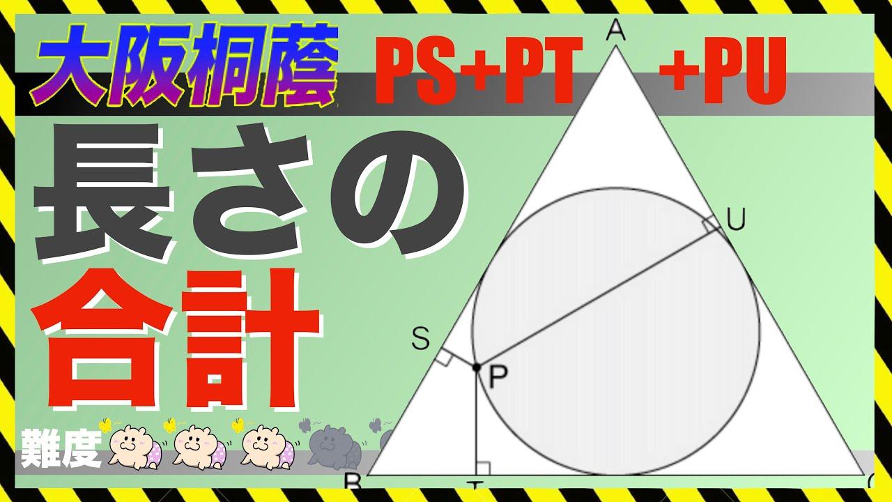 図形問題【正三角形?!】数学難問|大阪桐蔭中
