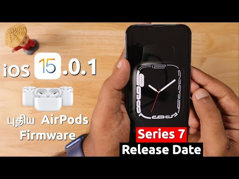 iOS 15.0.1 Update, New AirPods Firmware மற்றும் Series 7 Release Date அறிவிக்கப்பட்டுள்ளது
