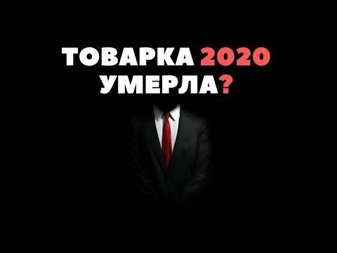 Товарный бизнес 2020. Что и как продавать в интернете в 2020 году?
