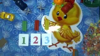 Развивающий урок для детей от 3 лет: Учимся считать.
