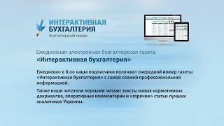 Як зареєструватися приватним підприємцем в Україні(Сьогодні ми розберемося із особливостями реєстрації приватного підприємця в Україні. Допоможе нам у цьому..., 2014-04-25T13:19:15.000Z)