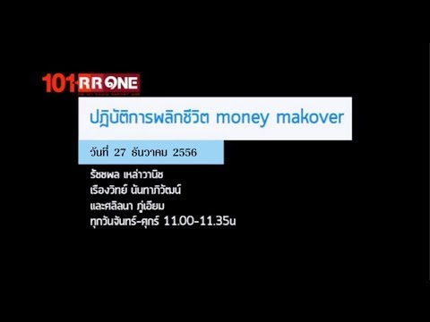 "MoneyMakeOver ตอน ""ปลายปีนี้ลดหย่อนภาษีกันรึยัง"" (27 ธันวาคม 2556)"