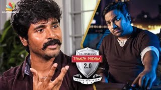 இதுக்குமேல வேண்டாம் : Sivakarthikeyan on Tamil Padam 2.0 | C.S.Amudhan Interview | Shiva