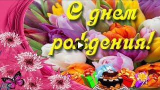 День рождения весной Красивое поздравление с весенним днем рождения музыкальные видео открытки