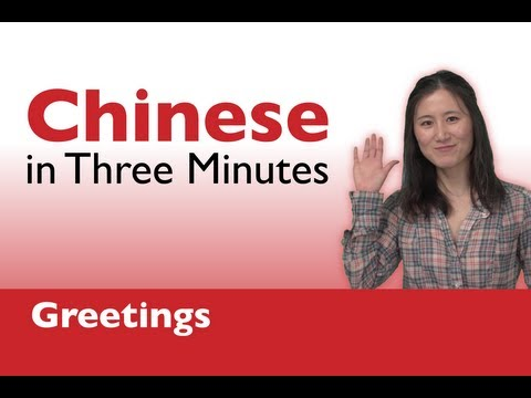 Greeting farewell in chinese app2brain chinese in three minutes how to greet people in chinese m4hsunfo