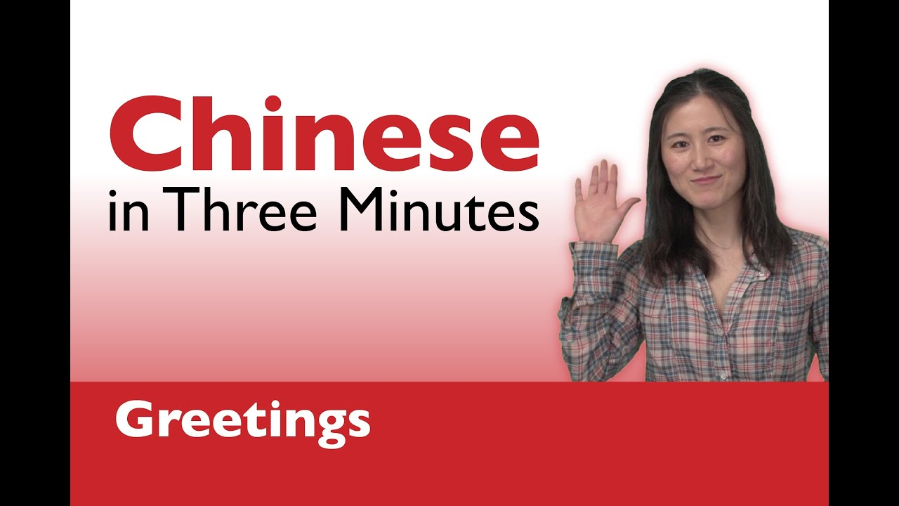 Learn Chinese Chinese In Three Minutes How To Greet People In