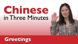 Learn Chinese - Chinese in Three Minutes - How to Greet People in Chinese