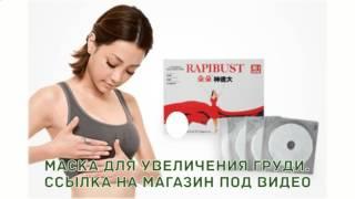 увеличение груди новосибирск(Маска для увеличения груди. Упругая и подтянутая грудь за 15 дней! http://bit.ly/1RuANZq., 2016-01-07T13:03:26.000Z)