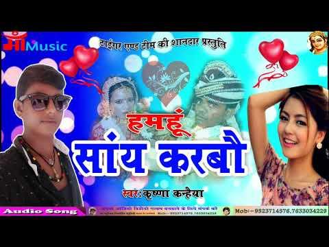 गे मैयो गे मैयो कैर दे हमहू साय करबौ#ge Maiti Ge Maiya Kar De Hamhu Say Karbau Singer Krishana 2018