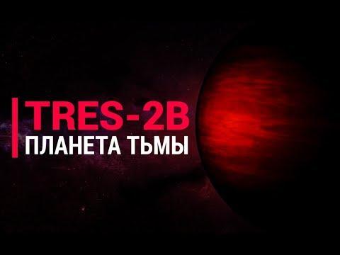 Tres-2b. Планета тьмы