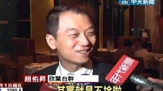 房租一年1900萬 欣葉台菜北京分店熄燈