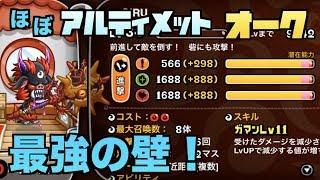 【城ドラ】遂に『オーク』を育ててしまったゾ!安定感No.1!【YASU|城とドラゴン】